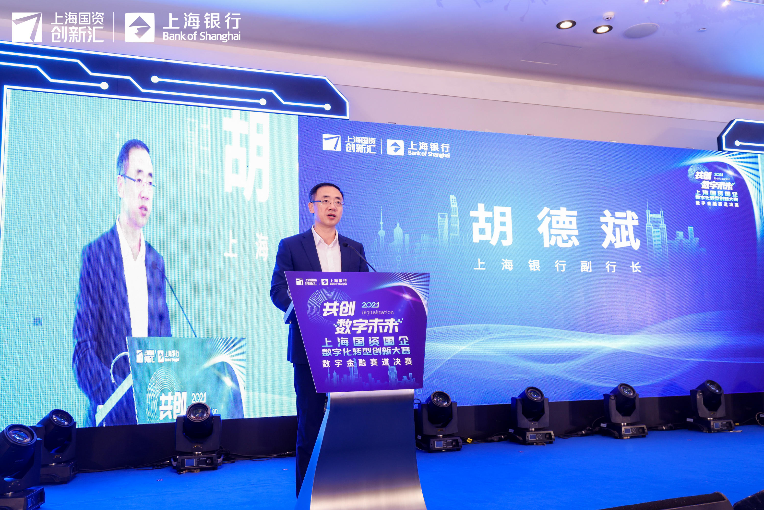上海银行副行长胡德斌致辞.jpg
