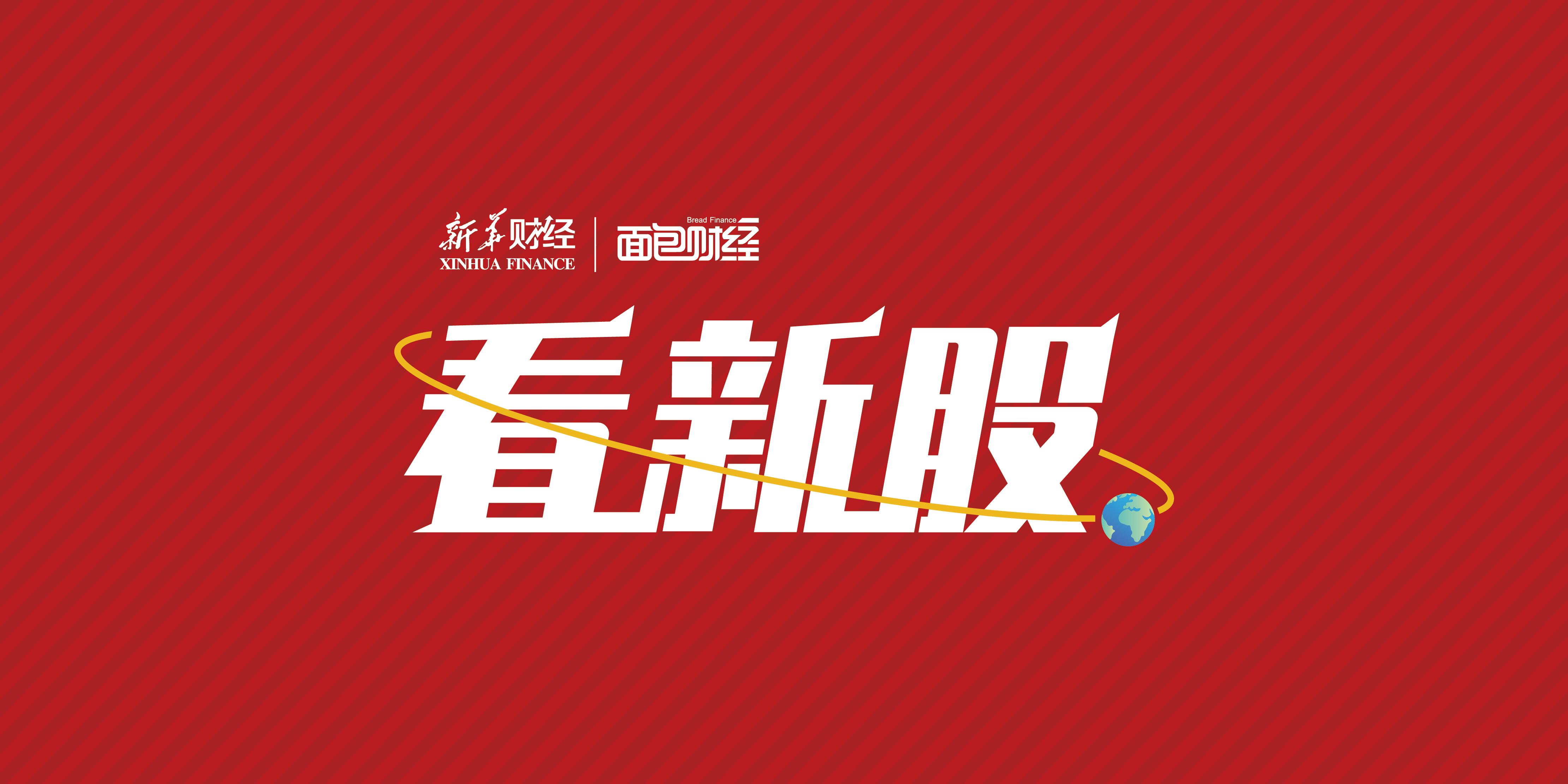 看新股logo.png